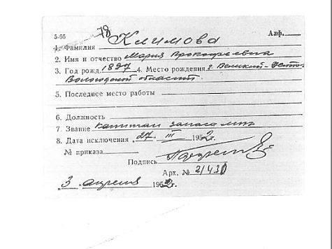 Документ Климовой