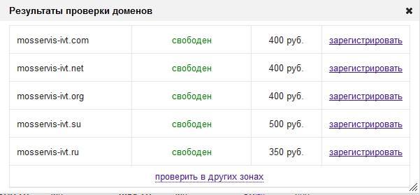 Проверка доменов